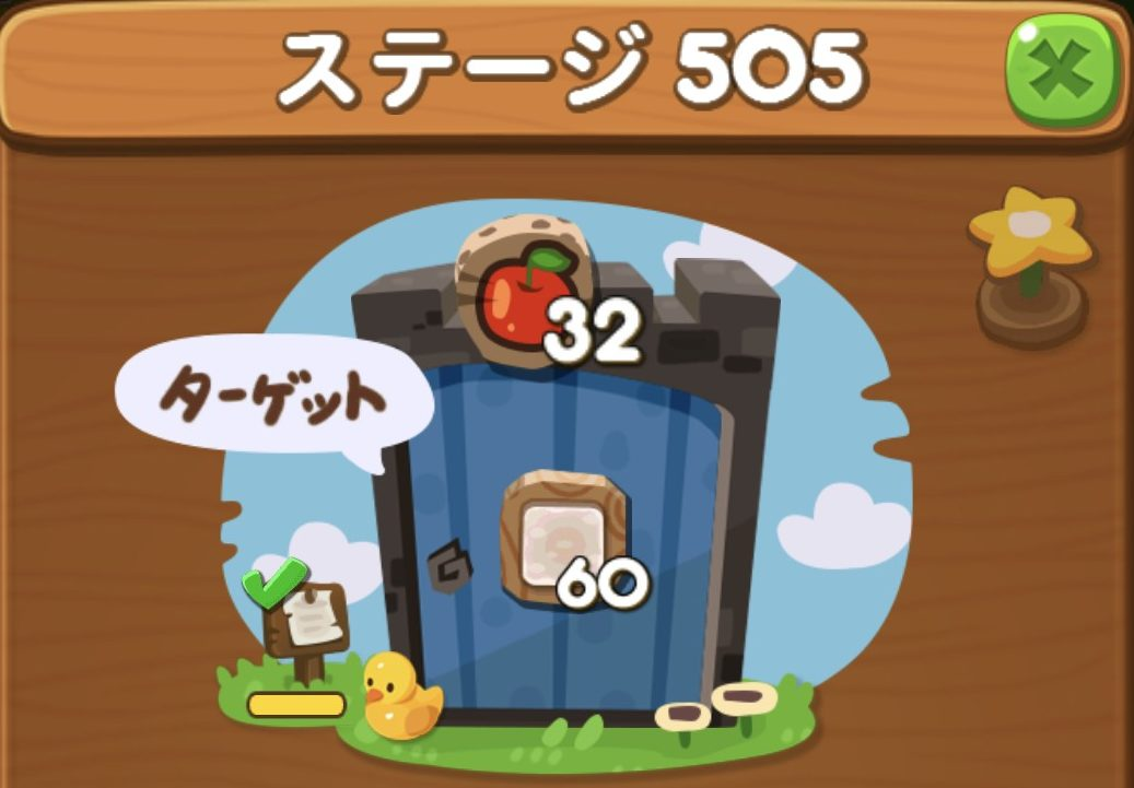 LINEポコポコステージ505の攻略法【難関クリアのコツ】